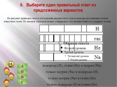 6. Выберите один правильный ответ из предложенных вариантов водорода (Н), гел...