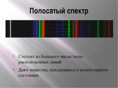 Полосатый спектр Состоит из большого числа тесно расположенных линий Дают вещ...