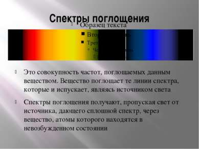Спектры поглощения Это совокупность частот, поглощаемых данным веществом. Вещ...