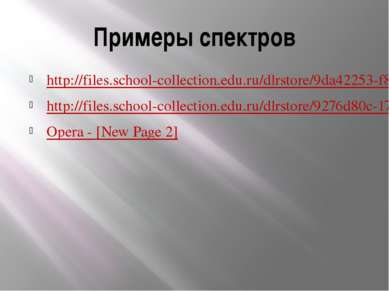 Примеры спектров http://files.school-collection.edu.ru/dlrstore/9da42253-f827...