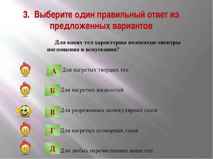 3. Выберите один правильный ответ из предложенных вариантов Для каких тел хар...