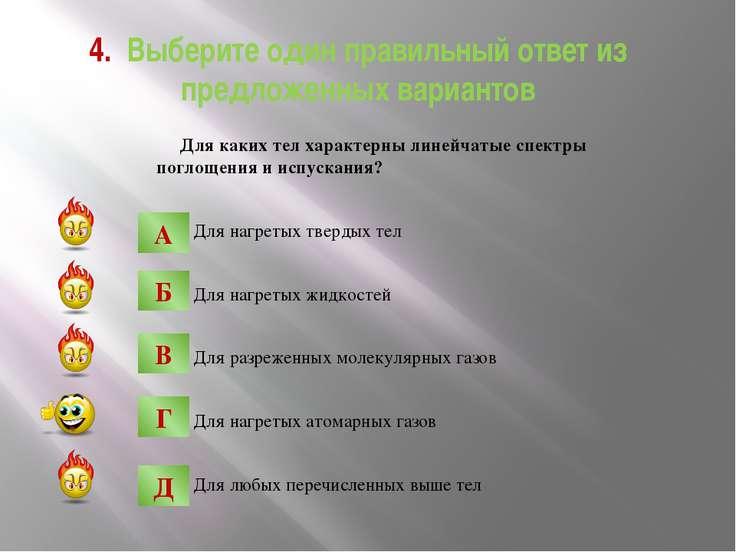4. Выберите один правильный ответ из предложенных вариантов Для каких тел хар...