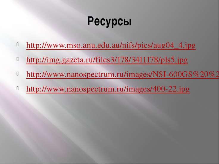 Ресурсы http://www.mso.anu.edu.au/nifs/pics/aug04_4.jpg http://img.gazeta.ru/...