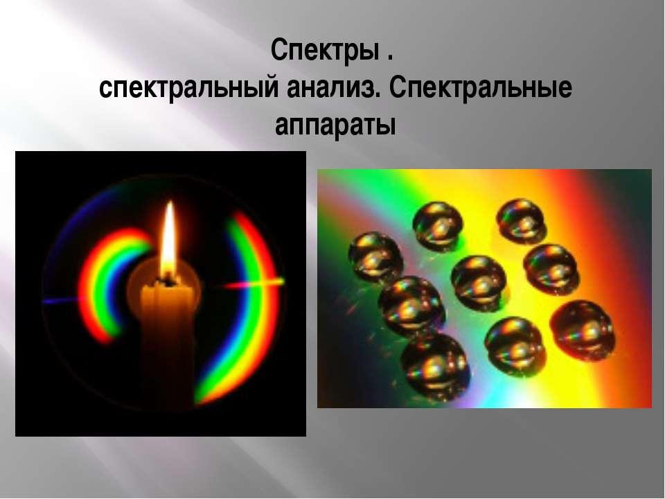 Спектры . спектральный анализ. Спектральные аппараты