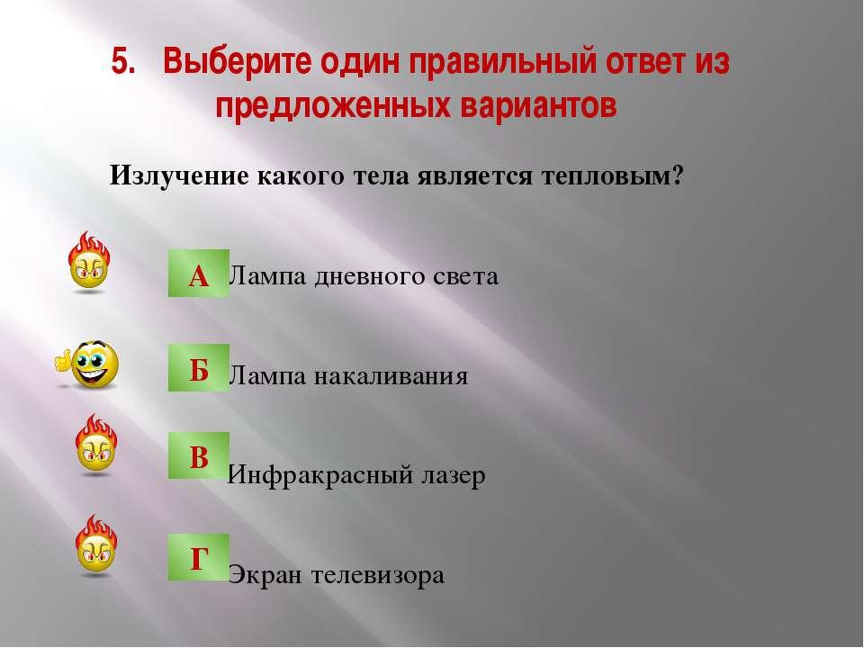 5. Выберите один правильный ответ из предложенных вариантов Излучение какого ...