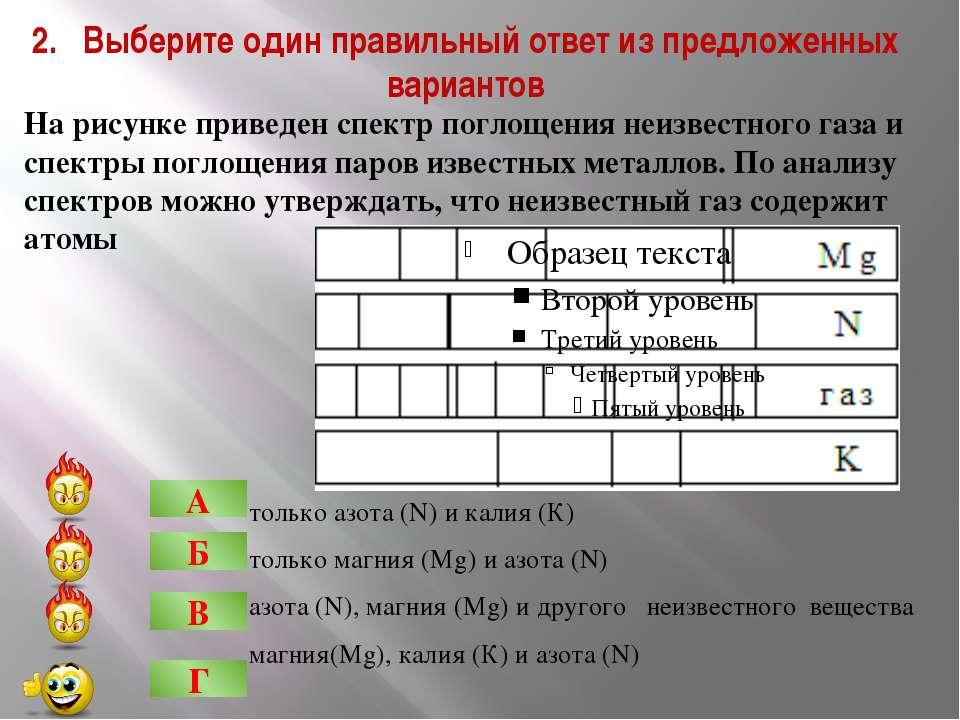 2. Выберите один правильный ответ из предложенных вариантов только азота (N) ...