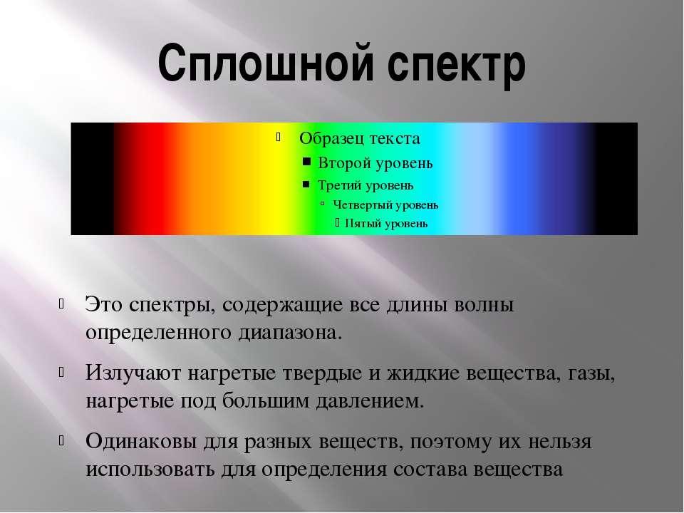 Сплошной спектр Это спектры, содержащие все длины волны определенного диапазо...