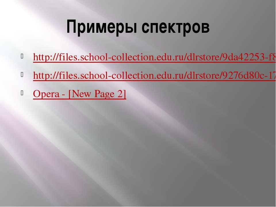 Примеры спектров http://files.school-collection.edu.ru/dlrstore/9da42253-f827...