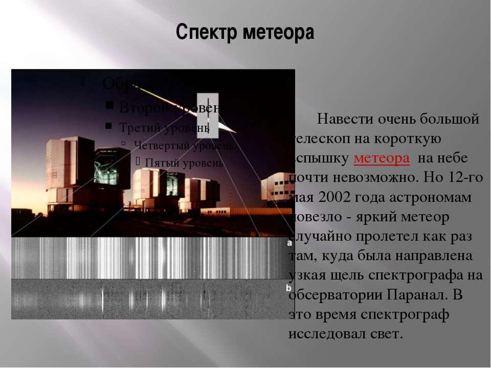 Спектр метеора Навести очень большой телескоп на короткую вспышку метеора на ...