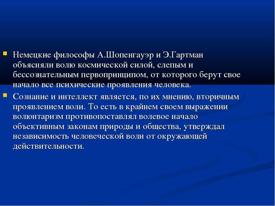 Немецкие философы А.Шопенгауэр и Э.Гартман объясняли волю космической силой, ...