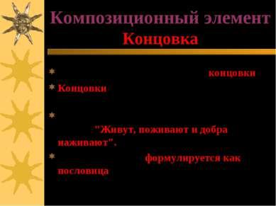 Композиционный элемент Концовка Сказки имеют и своеобразные концовки Концовки...