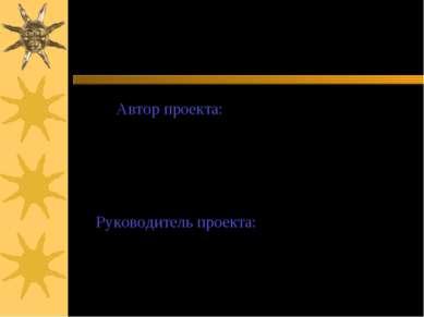 Автор проекта: Пилипас Ирина, ученица 6класса В КГОУ «Бийский лицей –интернат...