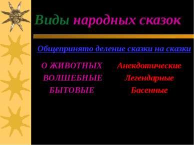Виды народных сказок Общепринято деление сказки на сказки О ЖИВОТНЫХ Анекдоти...