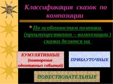 Классификация сказок по композиции По особенностям поэтики (преимущественно –...