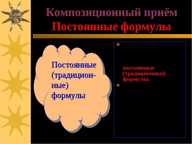 Композиционный приём Постоянные формулы В сказках (особенно в волшебных) част...