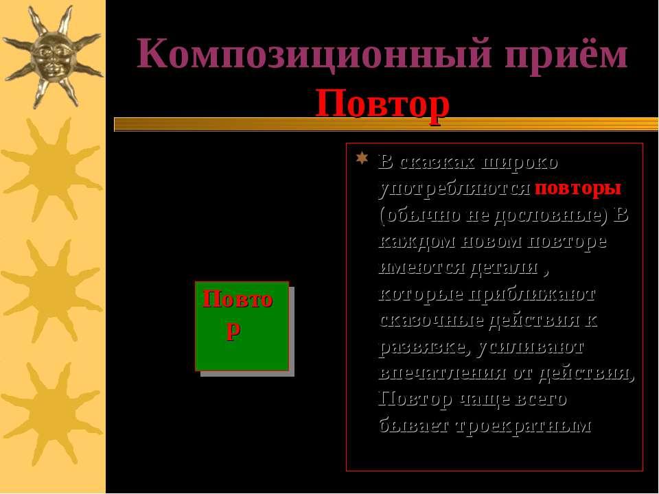 Композиционный приём Повтор Повтор В сказках широко употребляются повторы (об...