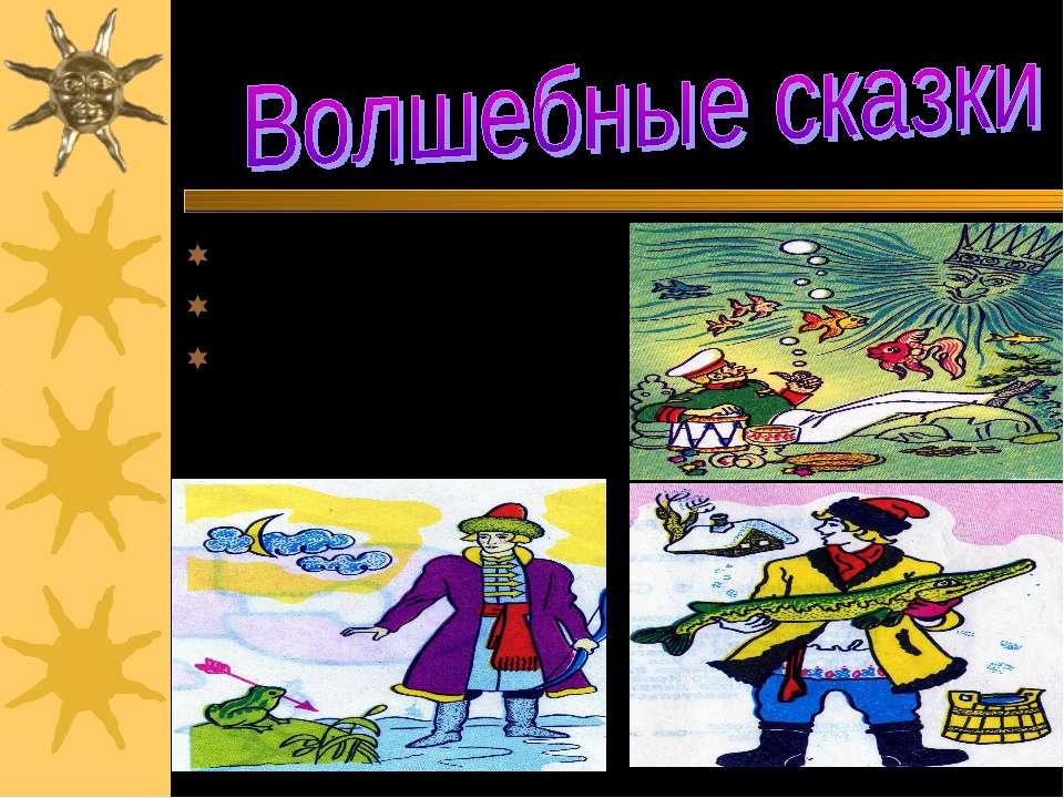 """1.""""Иван – солдат"""" 2."""" Царевна – лягушка"""" 3.""""По щучьему велению"""""""