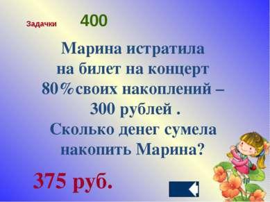 Марина истратила на билет на концерт 80%своих накоплений – 300 рублей . Сколь...
