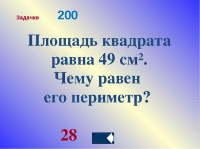 Площадь квадрата равна 49 см². Чему равен его периметр? 28 Задачки 200
