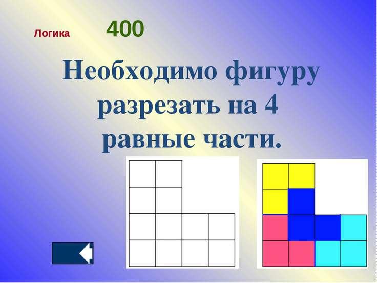 Необходимо фигуру разрезать на 4 равные части. Логика 400