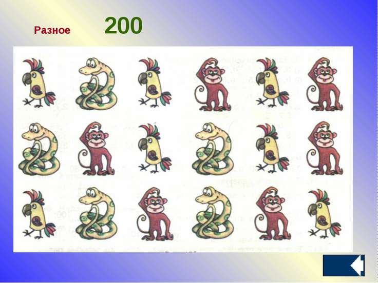 Разное 200