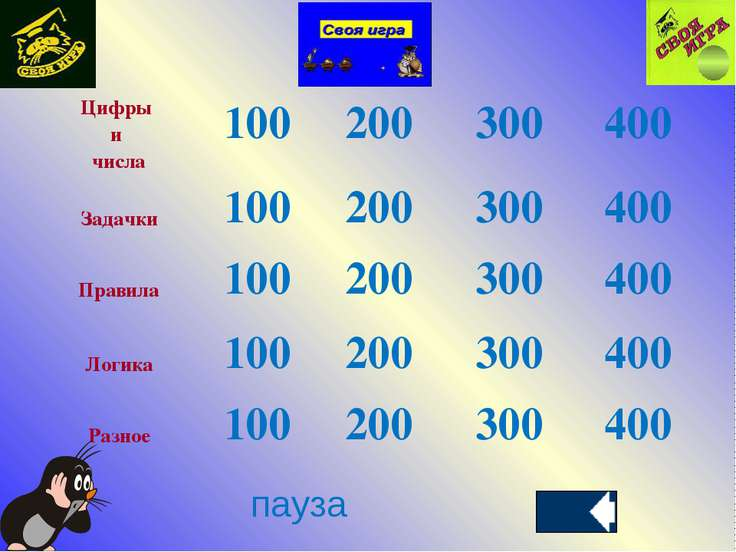 пауза Цифры и числа 100 200 300 400 Задачки 100 200 300 400 Правила 100 200 3...