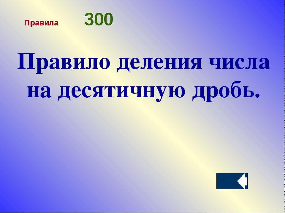 Правило деления числа на десятичную дробь. Правила 300