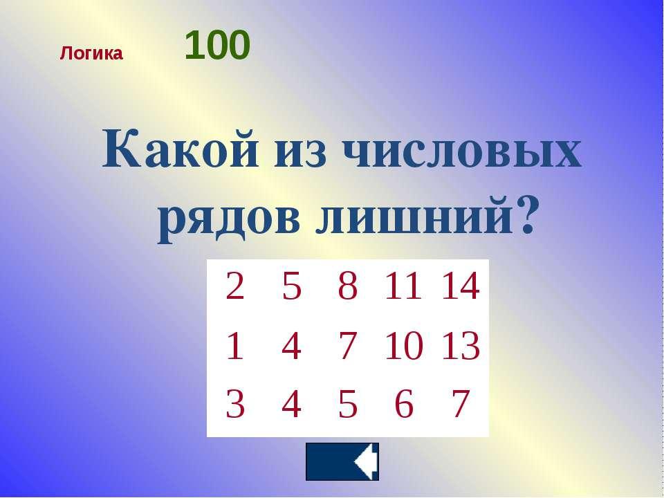 Какой из числовых рядов лишний? Логика 100 2 5 8 11 14 1 4 7 10 13 3 4 5 6 7