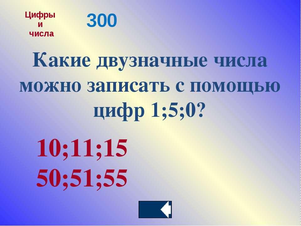 Какие двузначные числа можно записать с помощью цифр 1;5;0? 10;11;15 50;51;55...