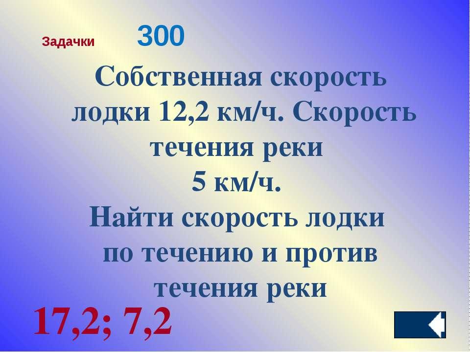 Собственная скорость лодки 12,2 км/ч. Скорость течения реки 5 км/ч. Найти ско...