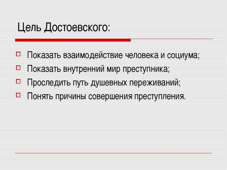 Цель Достоевского: Показать взаимодействие человека и социума; Показать внутр...