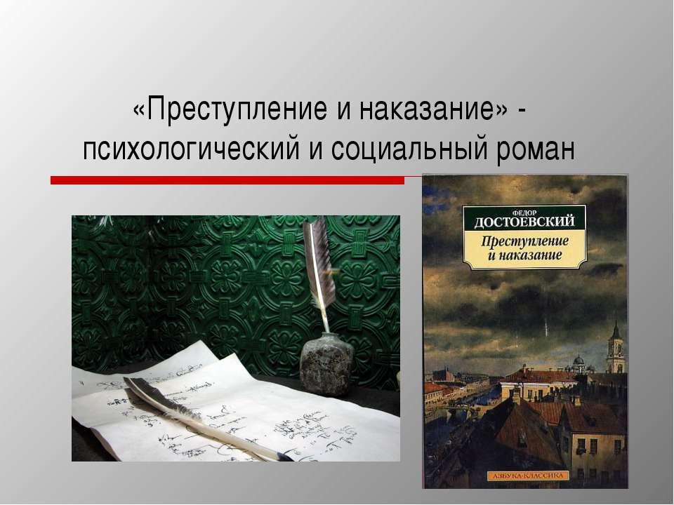 «Преступление и наказание» - психологический и социальный роман