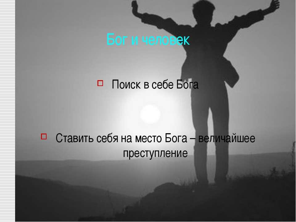 Бог и человек Поиск в себе Бога Ставить себя на место Бога – величайшее прест...