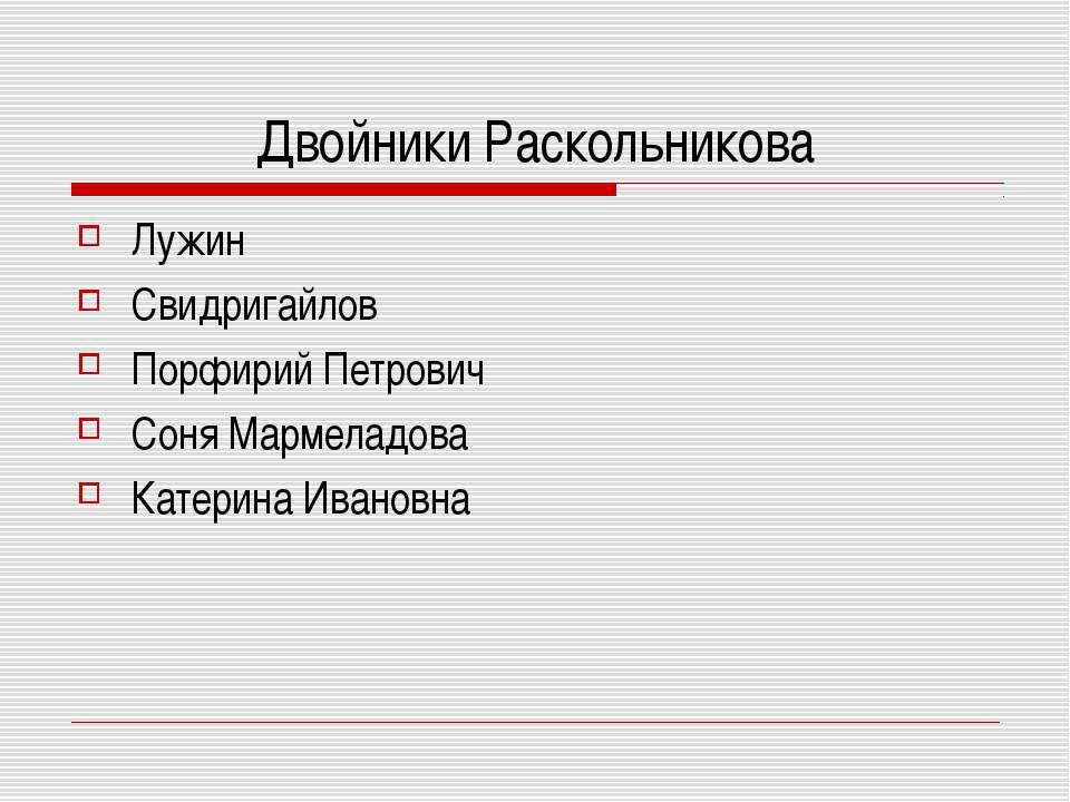Двойники Раскольникова Лужин Свидригайлов Порфирий Петрович Соня Мармеладова ...
