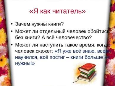 «Я как читатель» Зачем нужны книги? Может ли отдельный человек обойтись без к...
