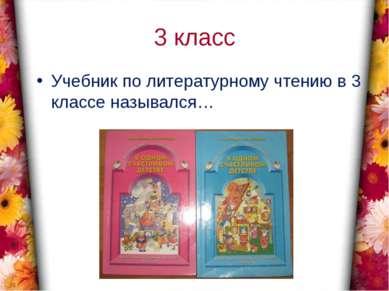 3 класс Учебник по литературному чтению в 3 классе назывался…