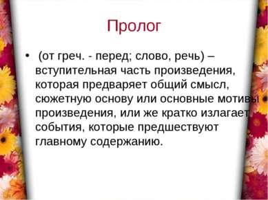 Пролог (от греч. - перед; слово, речь) – вступительная часть произведения, ко...