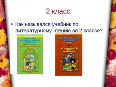 2 класс Как назывался учебник по литературному чтению во 2 классе?