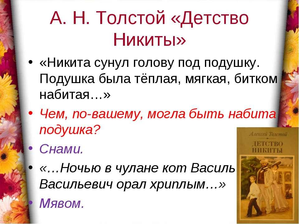 А. Н. Толстой «Детство Никиты» «Никита сунул голову под подушку. Подушка была...