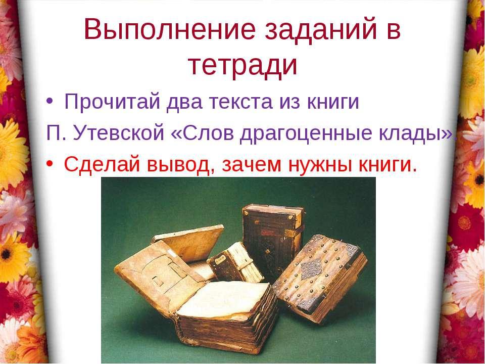 Выполнение заданий в тетради Прочитай два текста из книги П. Утевской «Слов д...