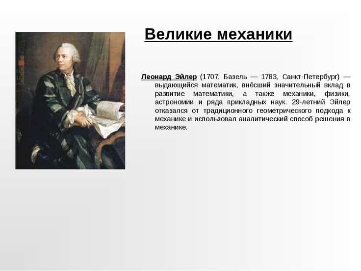 Леонард Эйлер (1707, Базель — 1783, Санкт-Петербург) — выдающийся математик, ...