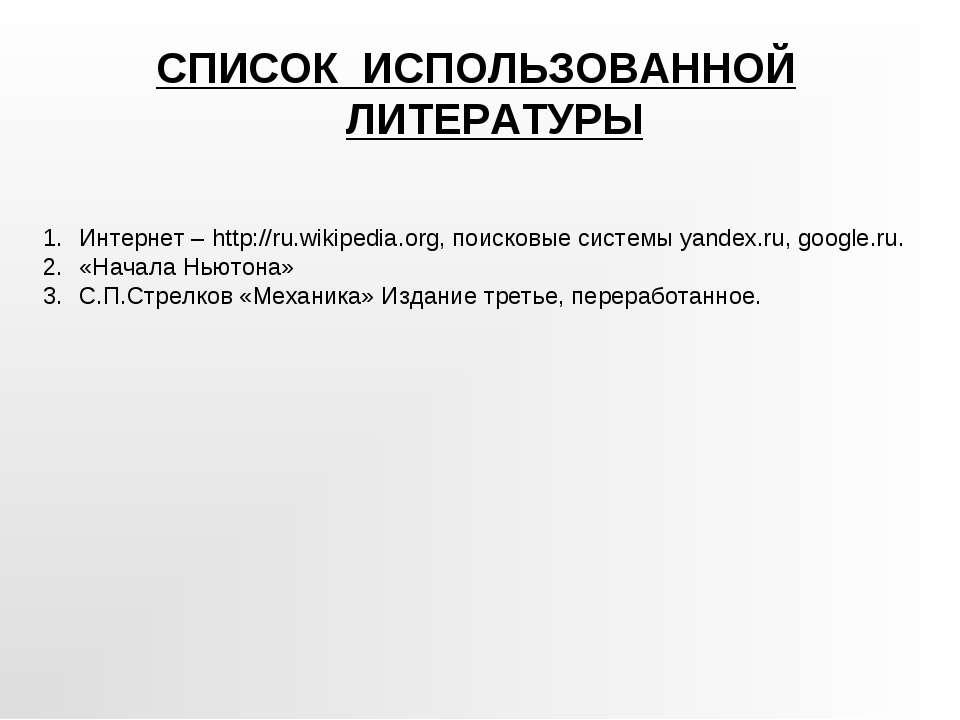 СПИСОК ИСПОЛЬЗОВАННОЙ ЛИТЕРАТУРЫ Интернет – http://ru.wikipedia.org, поисковы...