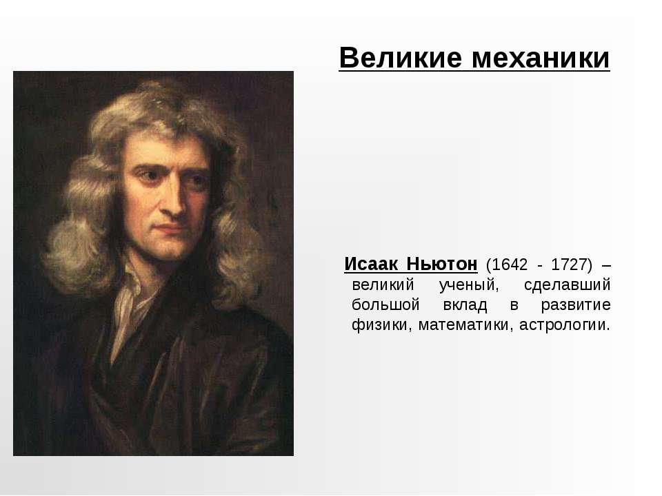 Исаак Ньютон (1642 - 1727) – великий ученый, сделавший большой вклад в развит...
