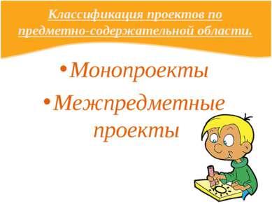 Классификация проектов по предметно-содержательной области. Монопроекты Межпр...