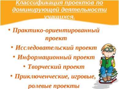 Классификация проектов по доминирующей деятельности учащихся. Практико-ориент...