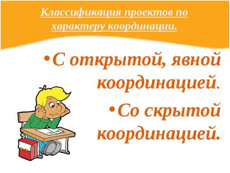 Классификация проектов по характеру координации. С открытой, явной координаци...