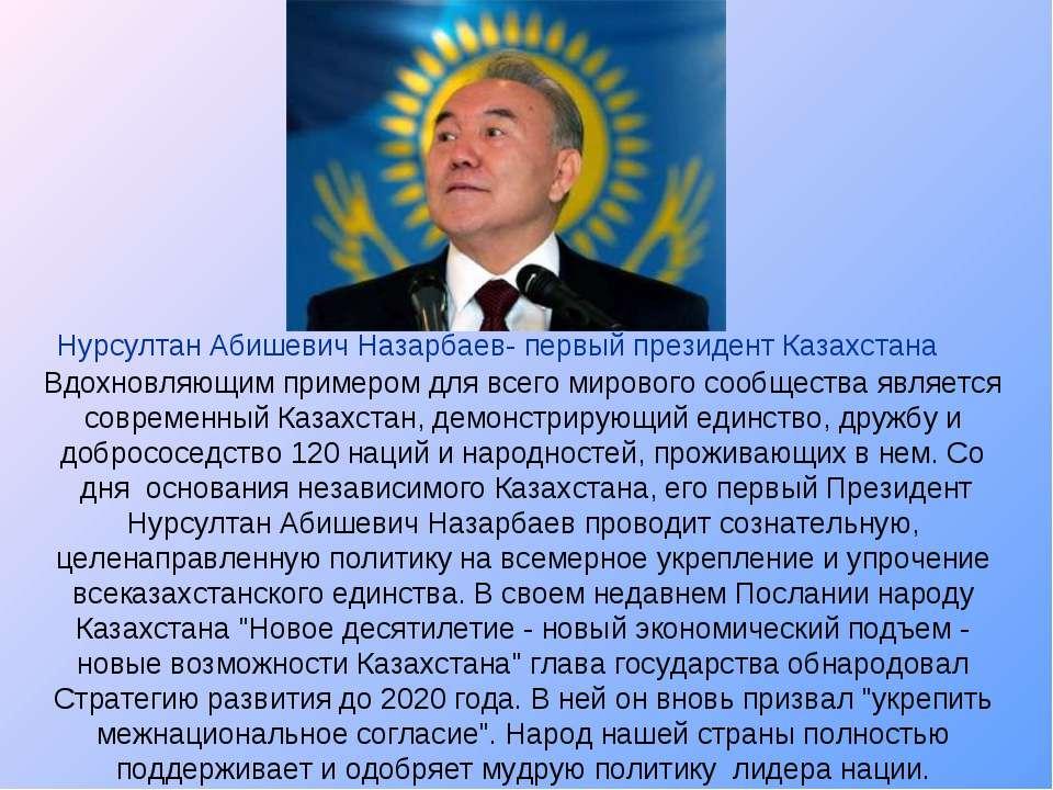 Назарбаев нурсултан абишевич эссе 7938