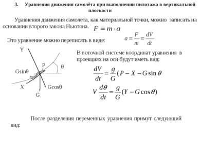 3. Уравнения движения самолёта при выполнении пилотажа в вертикальной пло...
