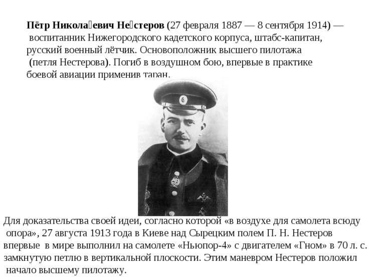 Пётр Никола евич Не стеров (27 февраля 1887 — 8 сентября 1914) — воспитанник ...