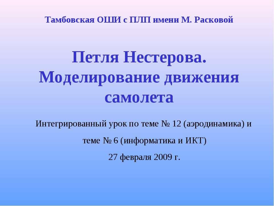 Петля Нестерова. Моделирование движения самолета Тамбовская ОШИ с ПЛП имени М...